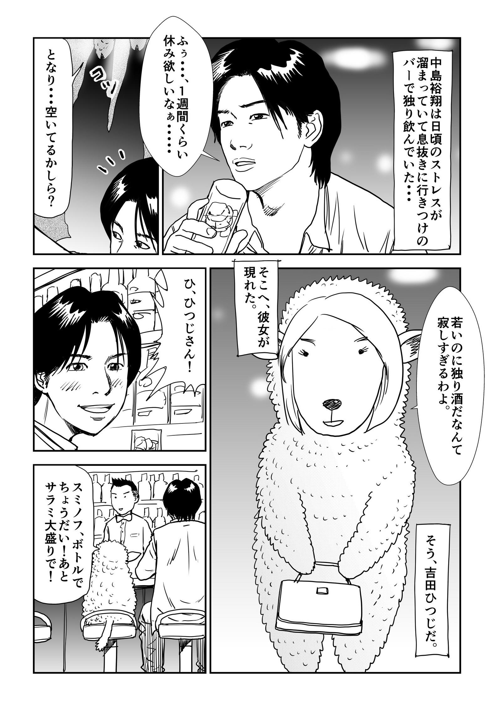 マンガ中島裕翔と吉田羊p01