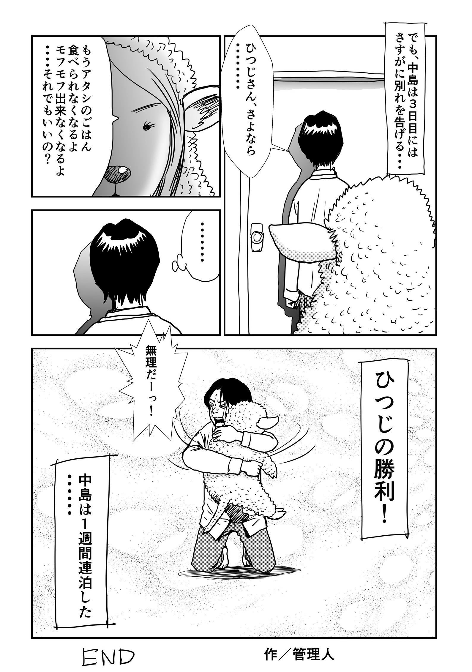 マンガ中島裕翔と吉田羊p04