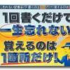 漢字の覚え方のコツはたった3回書くだけ、1箇所覚えるだけ!