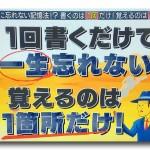 漢字の覚え方のコツは3回書くだけ1箇所覚えるだけ!