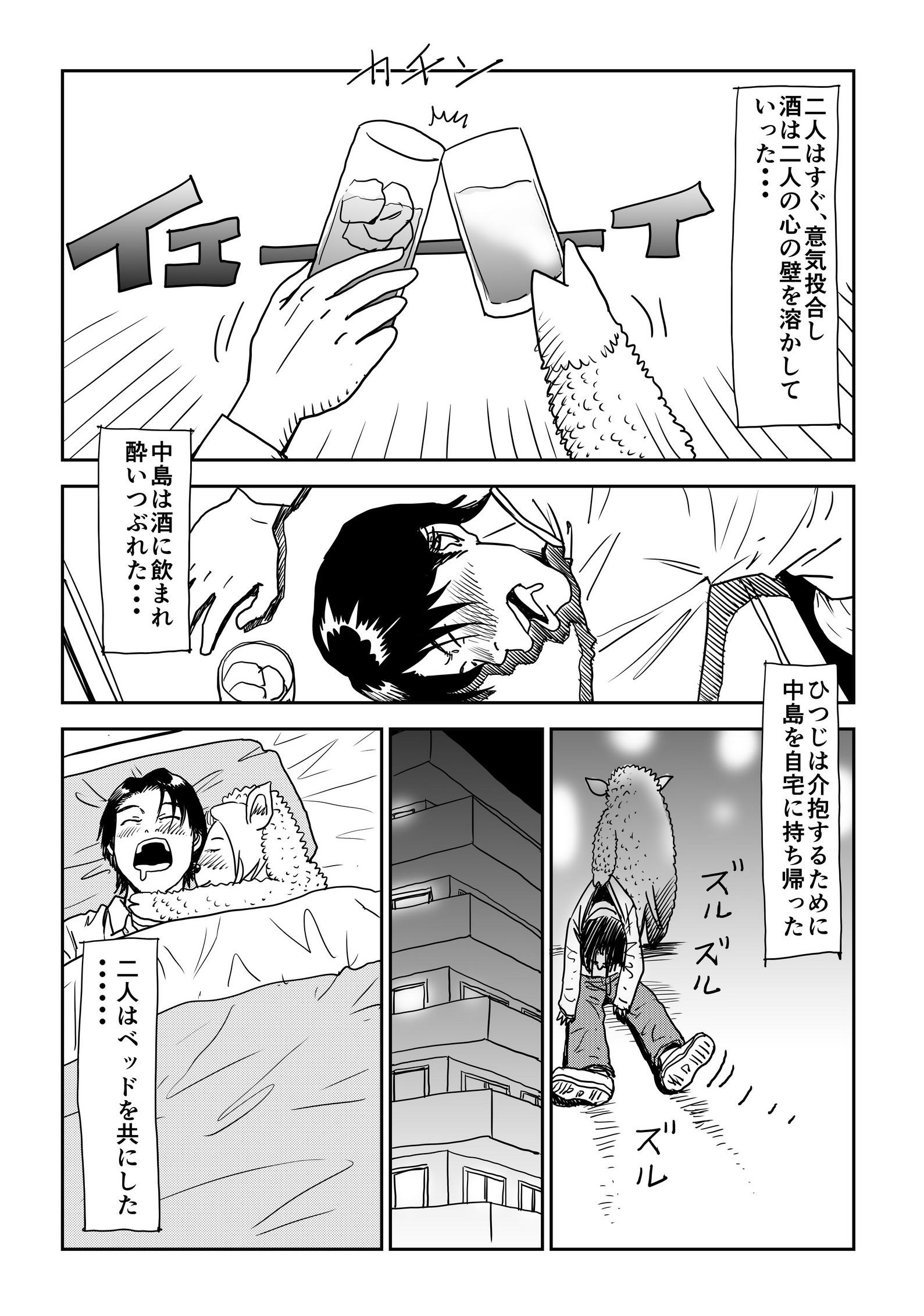 マンガ中島裕翔と吉田羊p02