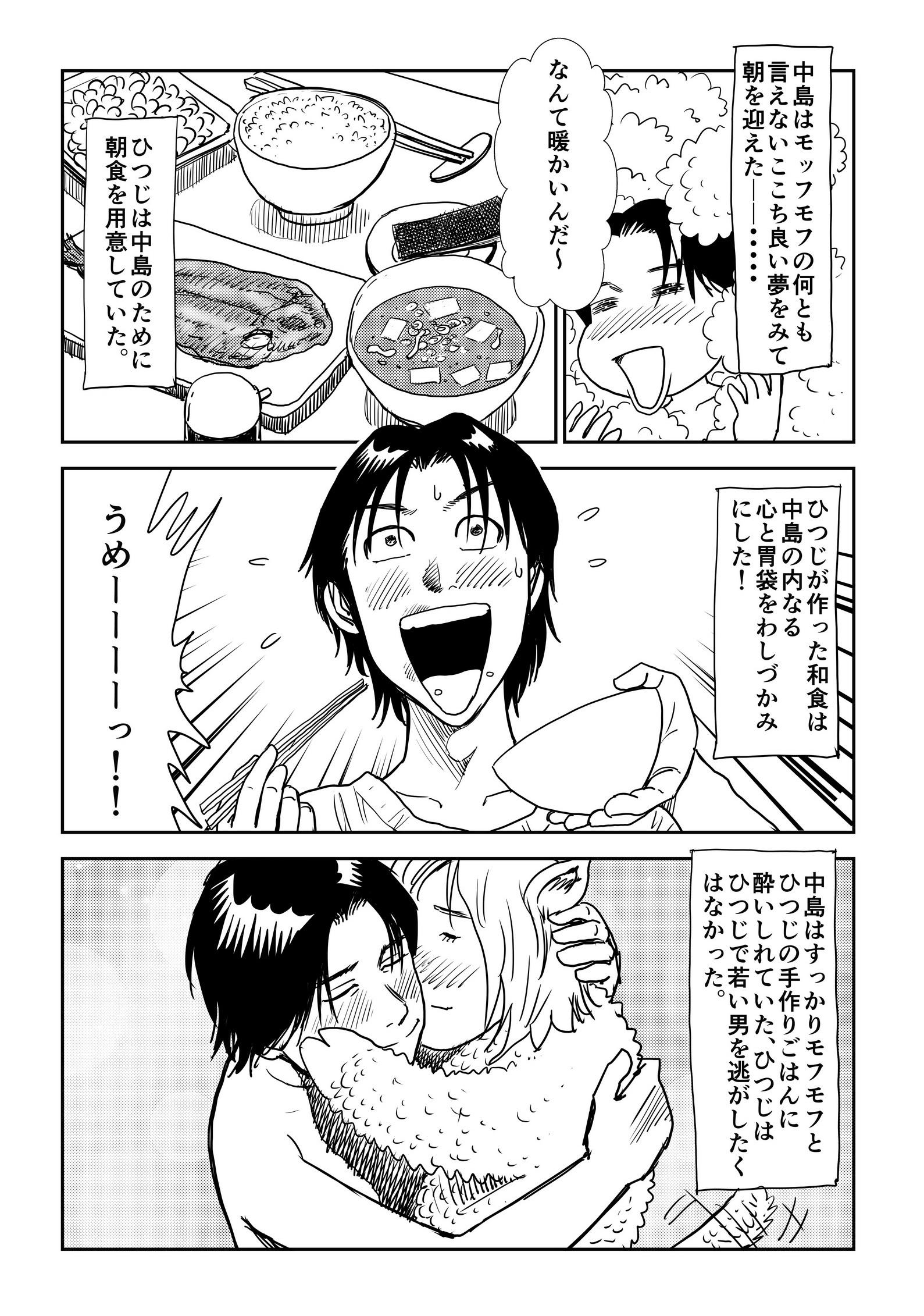 マンガ中島裕翔と吉田羊p03