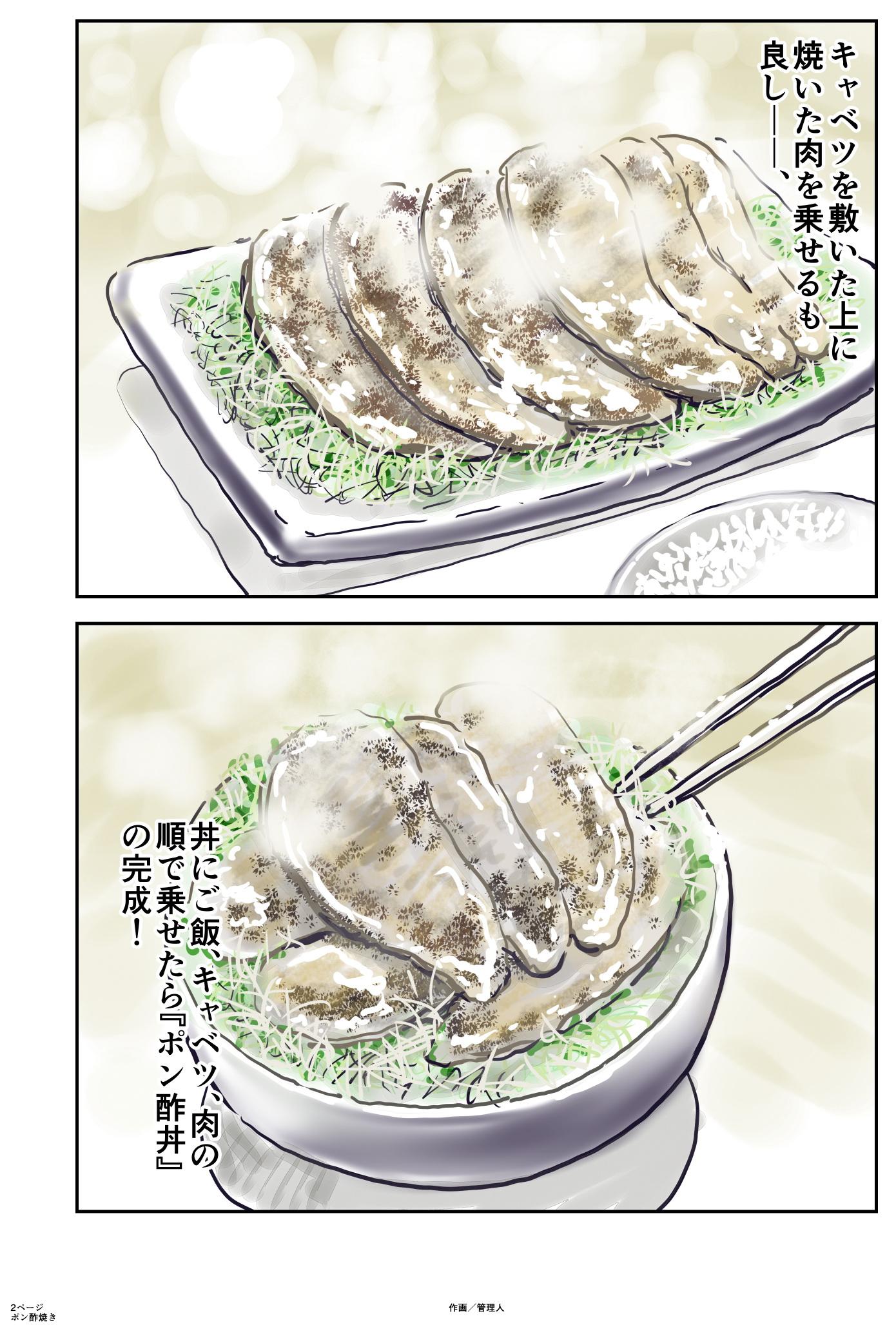 ポン酢焼き_002