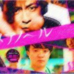 森田剛の映画「ヒメアノ~ル」を軽い気持ちで観てはいけない理由