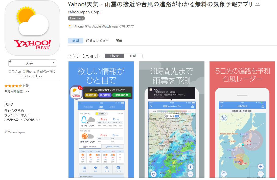 (出典:Yahoo!JAPAN) (1)