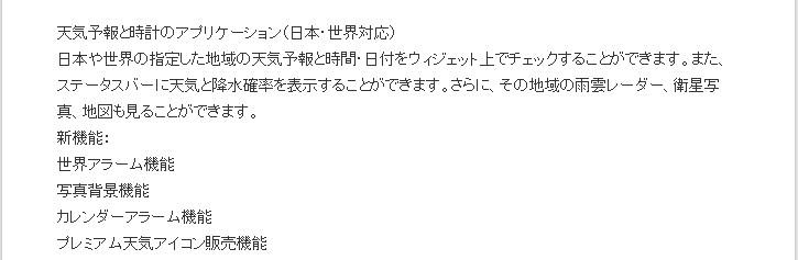 (出典:世界天気時計) (2)