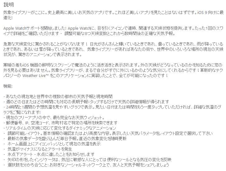 (出典:気象ライブフリー) (3)