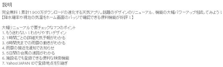 (出典:Yahoo!JAPAN) (2)