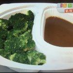 ブロッコリーダイエット弁当が凄い!「NHKまちかど情報室で紹介」
