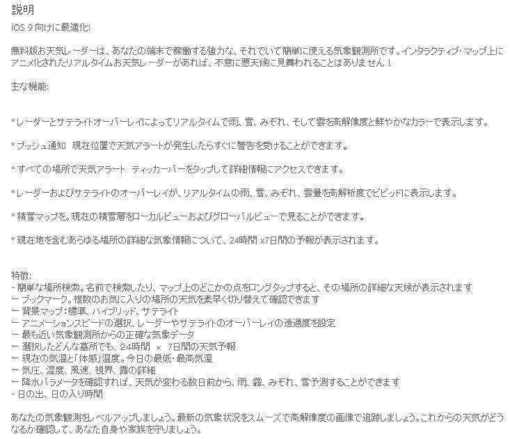 (無料版お天気レーダー) (2)