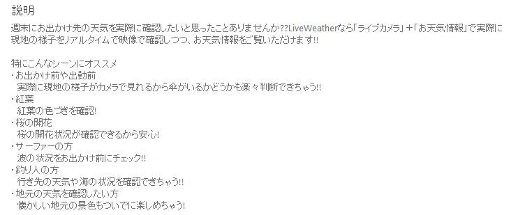 (出典:live weather) (2)