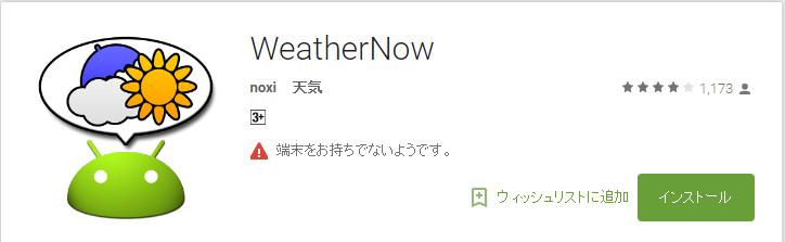 (出典:WeatherNow) (1)