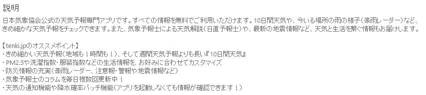 (出典:tenki.jp) (3)