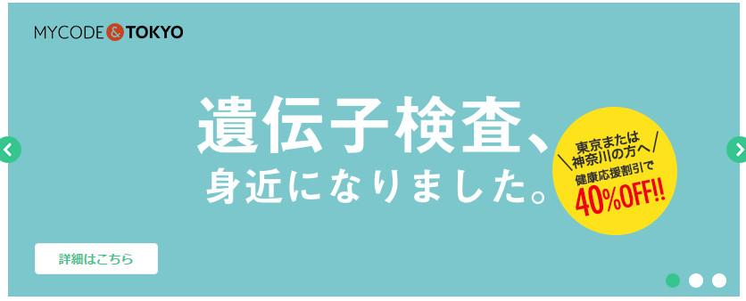 (出典:mycode) (1)