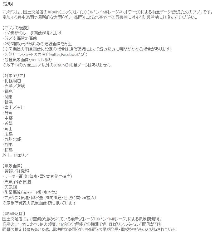 (アメデス~XRain) (3)