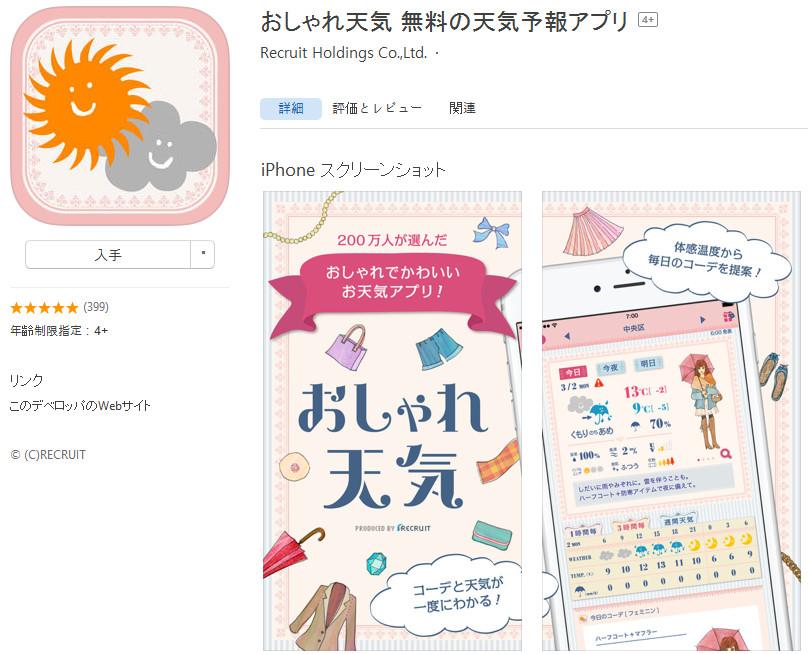 (出典:おしゃれ天気) (1)