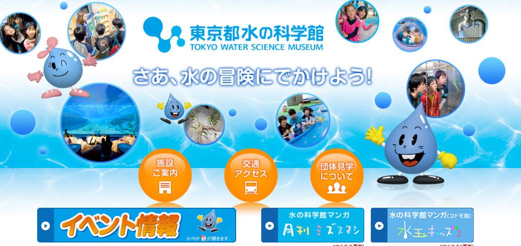 (出典:東京都水の科学館)