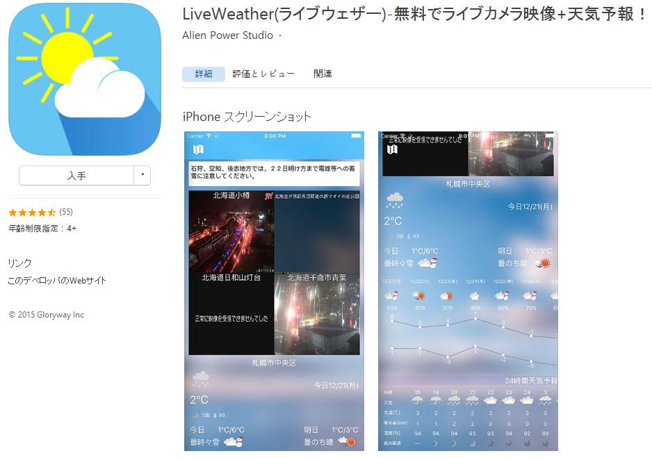 (出典:live weather) (1)