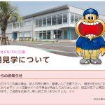 2016子供の夏休み自由研究!無料見学まとめ(4歳~小6)保存版