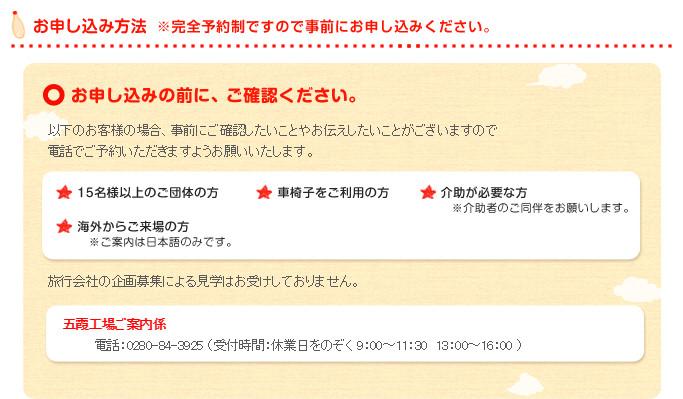 (出典:httpsyoyaku.kewpie.co.jpd=yoyaku&a=index&facd=002&_ga=1.22862194.811183821.1467295196)