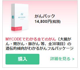 (出典:mycode) (4)