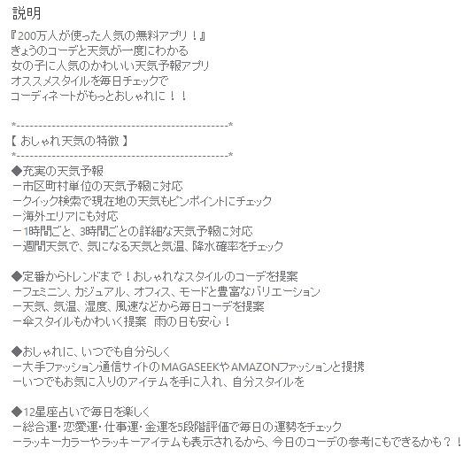 (出典:おしゃれ天気) (2)