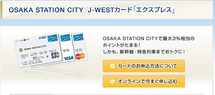 (出典:J-WESTカード)