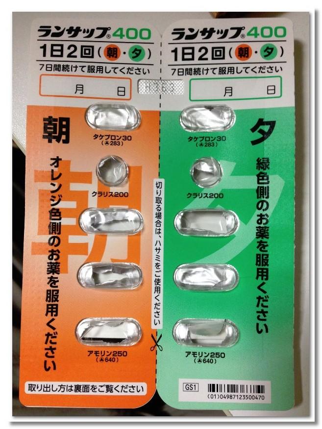 ピロリ菌駆除薬