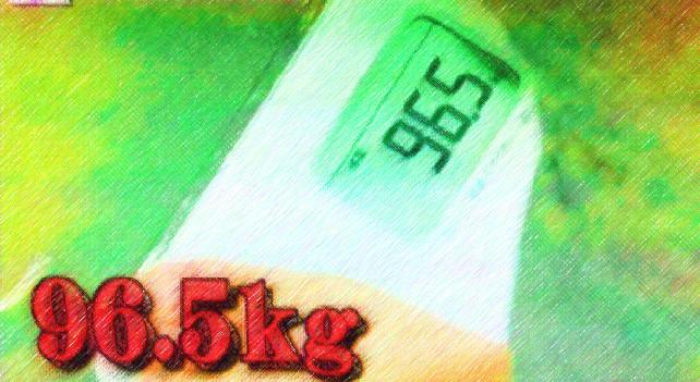 体重は96.5