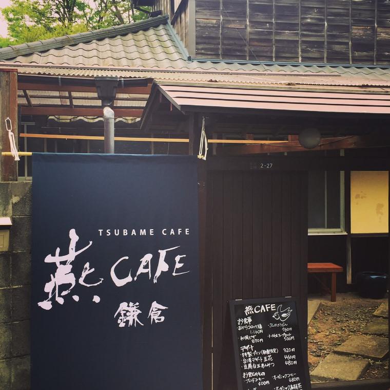 燕Cafe