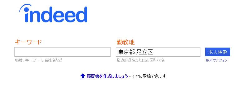 https://jp.indeed.com/