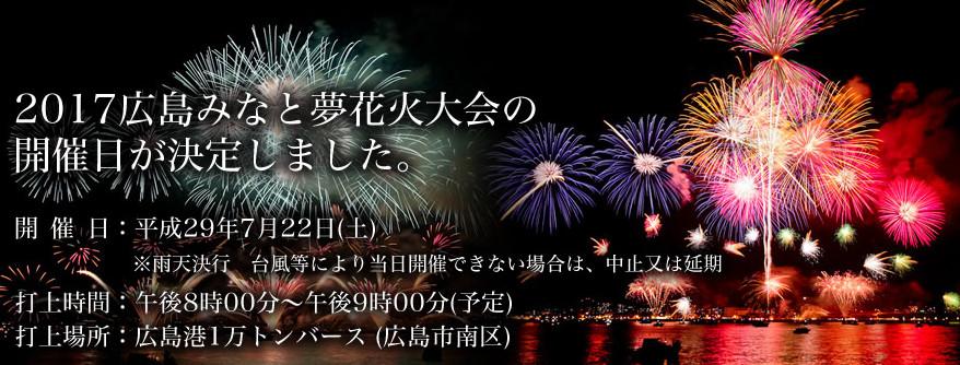 広島花火大会