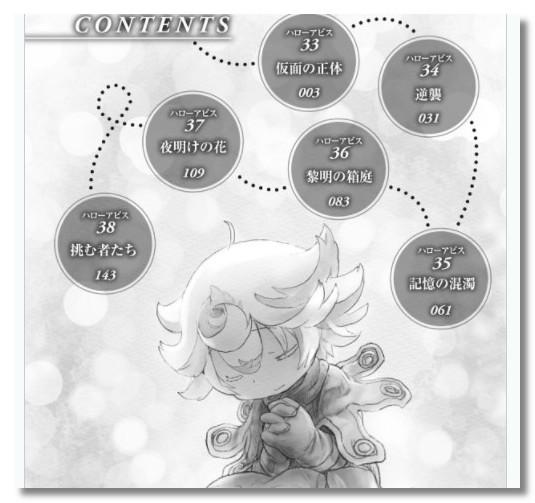 メイドインアビス」漫画5巻ネタバレとあらすじ。度し難いエグさ