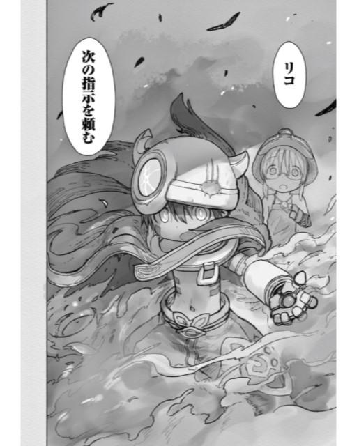 漫画メイドインアビス最新刊7巻ネタバレ感想(映画2019年1月前